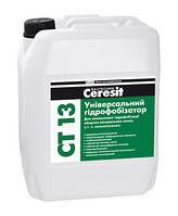 Универсальный гидрофобизатор Ceresit CT 13, 10л