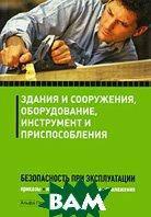Бадагуев Булат Тимофеевич Здания и сооружения, оборудование, инструмент и приспособления. Безопасность при эксплуатации. Приказы, инструкции,