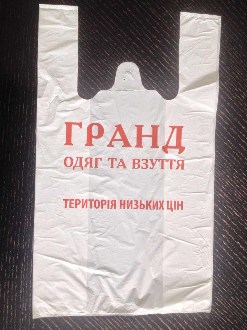 """Пакет полиэтиленовый """"ГРАНД"""""""