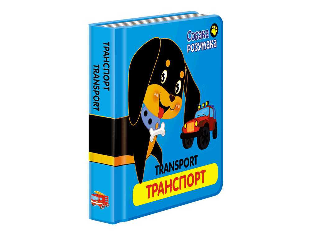 Книга Собака Розумака. Транспорт Картонка