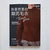 """Японский журнал """"Мужские модели"""""""