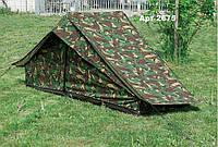 Палатка Армейская DPM - Армия Голландии новая
