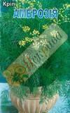 Семена Укроп (Астория, Аллигатор, Салют, Супер Дукат, Амброзия), фото 1