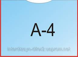 Карман А4 горизонтальный для стенда