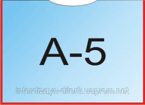Карман А5 горизонтальный для стенда