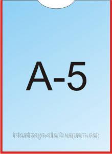 Карман А-5 вертикальный для стенда