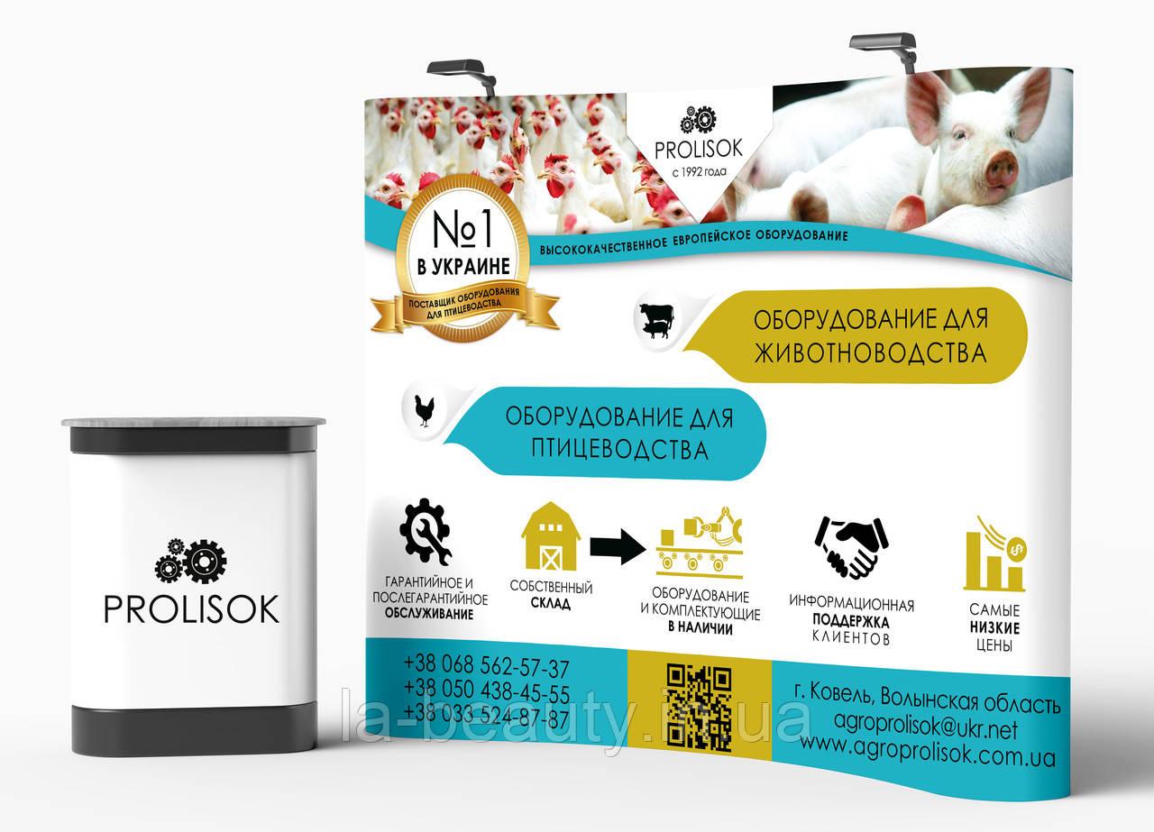 Дизайн и печать Pop Up баннеров (PROLISOK - поставщик оборудования для птицеводства и животноводства)