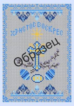 Схема для вышивки бисером «Христос Воскрес»