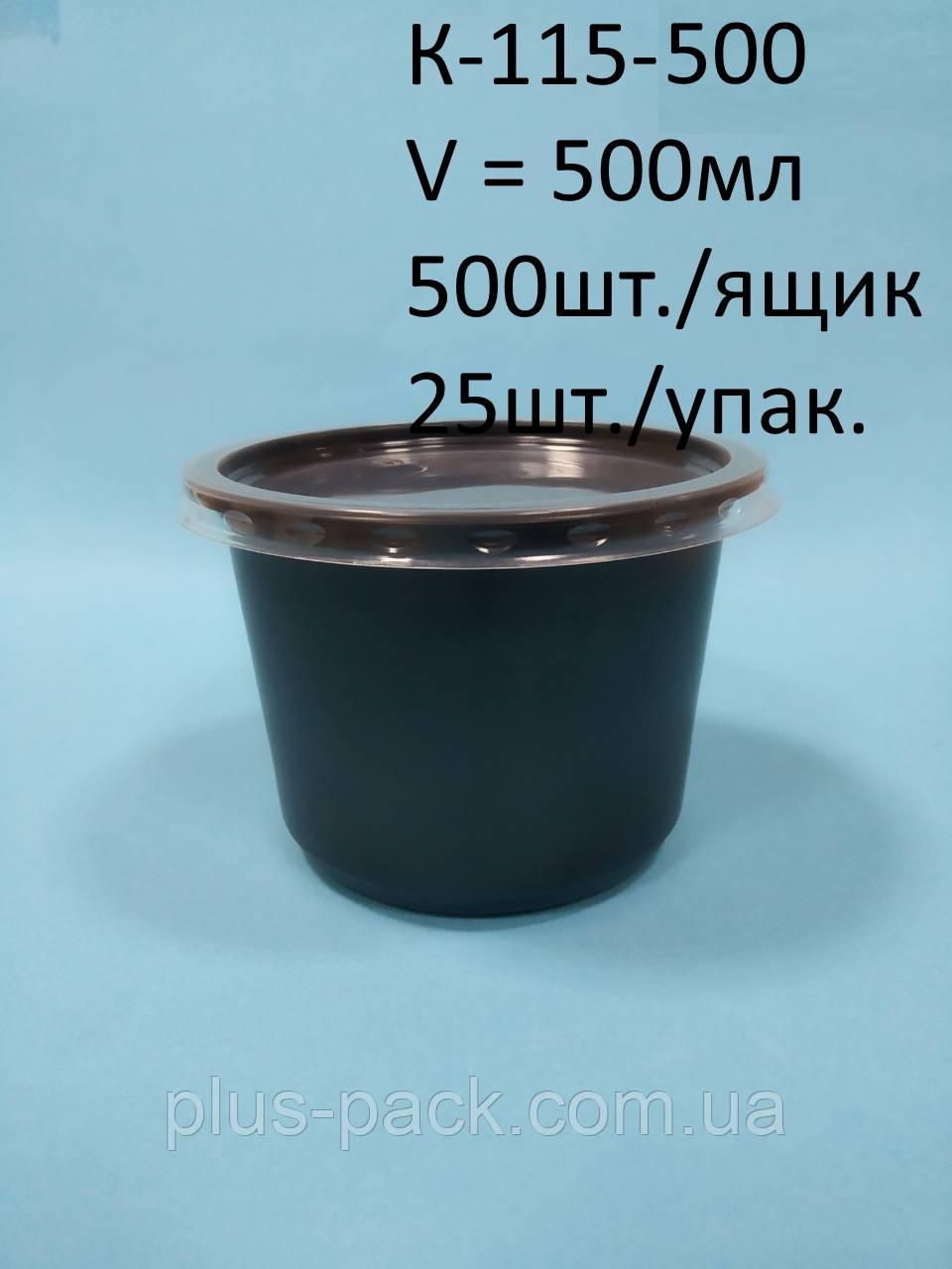 Одноразовая упаковка для первых блюд К-115-500