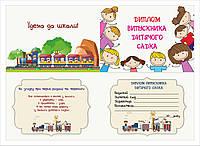 Диплом-открытка выпускника детского сада, Детки