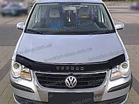 Мухобойка +на капот  VW Touran с 2003-2007 г.в. (Фольксваген Туран) Vip Tuning