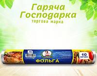 Фольга алюмінієва для випікання ТМ Гаряча Господарка 10 м 28см 9мкм (4820206610065)
