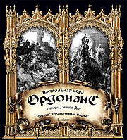 "Настольная игра ""The Kingdom of Crusaders"""
