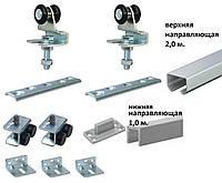 Раздвижная система для дверей NF 70 Италия(до 70 кг.)