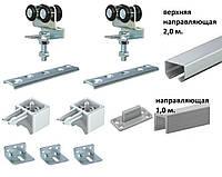 Раздвижная система для дверей NF 90 S Италия(до 90 кг.)стопора с фиксацией кареток