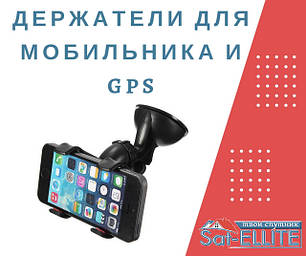 Держатели для мобильника и GPS