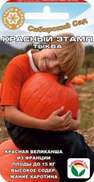 Семена Тыква Красный Этамп,   5шт  , Сиб.Сад.