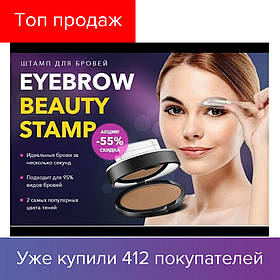 Штамп пудра Eyebrow Beauty Stamp