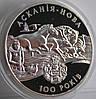 Монета України 10 грн. 1998 р. Асканія-Нова