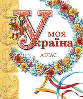 """Атлас """"Моя Україна"""""""