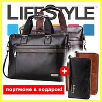 Большая деловая мужская сумка-портфель Polo А4 + Портмоне в Подарок!