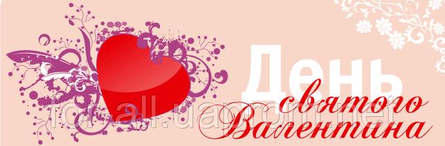 Праздник святого Валентина. История и подарки