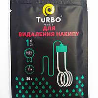 Средство для удаления накипи Турбо Turbo 30г