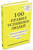 100 правил успішних людей. Маленькі вправи для великого успіху в житті (978-966-948-049-1)