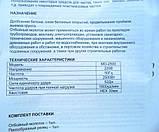 Електричний відбійний молоток Іжмаш МО-2500, фото 4