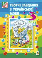 Творчі завдання з української мови 3 клас