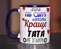 """Чашка синяя ручка и серединка """"Хоч пів світу обійди краще Тата не знайти"""""""