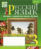 Російська мова Робочий зошит 3 клас ( до підр. Самонова Е.)