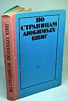 """Книга: """"По страницам любимых книг"""", собрание художественных произведений"""
