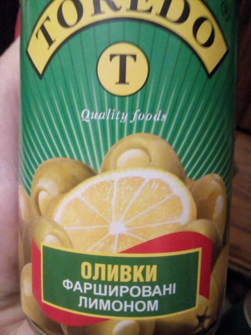 Оливки фаршированные Лимоном ИСПАНИЯ 280 грамм