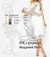 Заготовка для вишивки сукні нитками або бісером Важливий день bbbc8844e6187