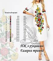 Заготовка для вишивки сукні нитками або бісером Галерея троянд 15cb5ae3610d5