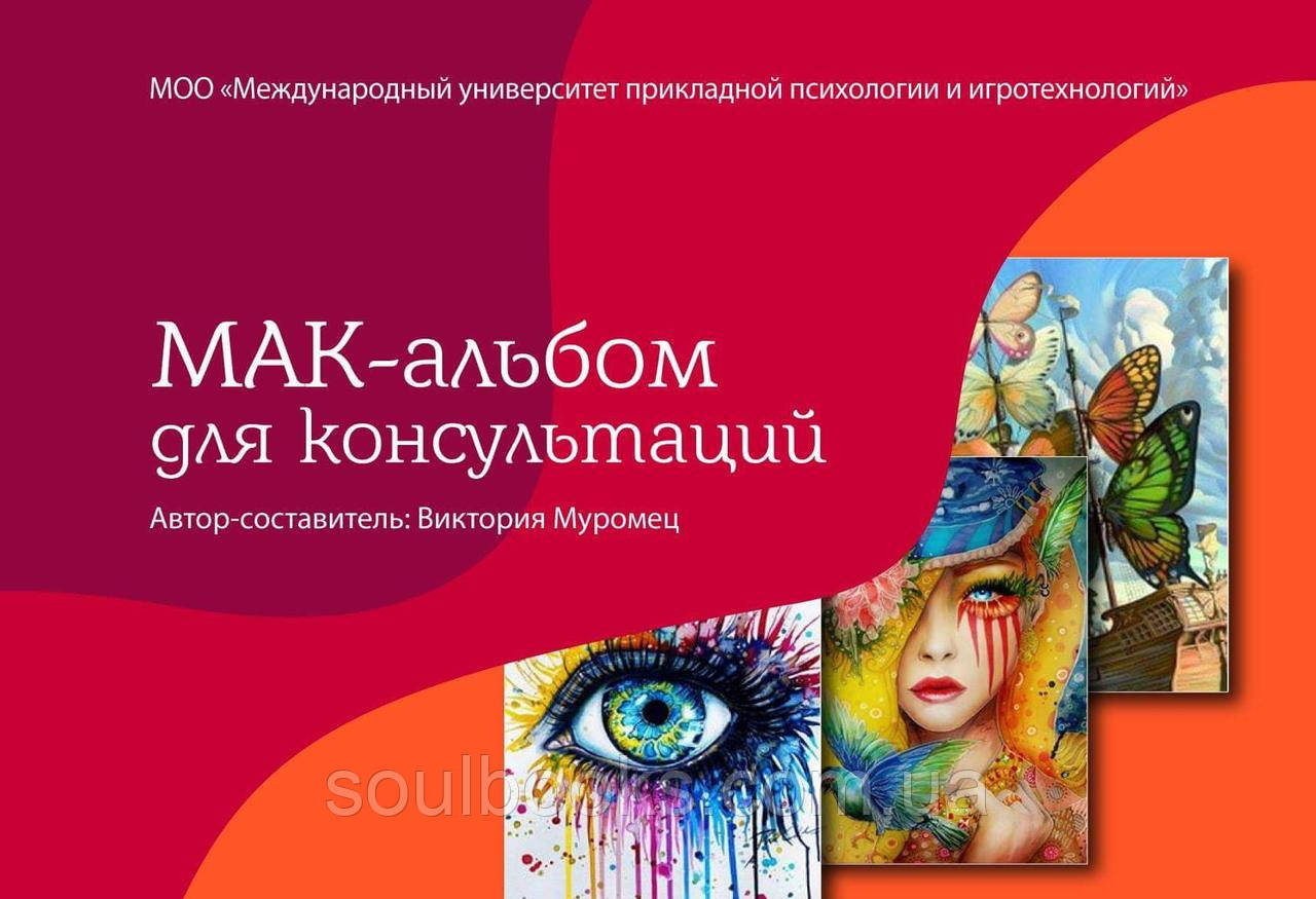 """""""МАК- альбом для консультаций"""". Виктория Муромец"""