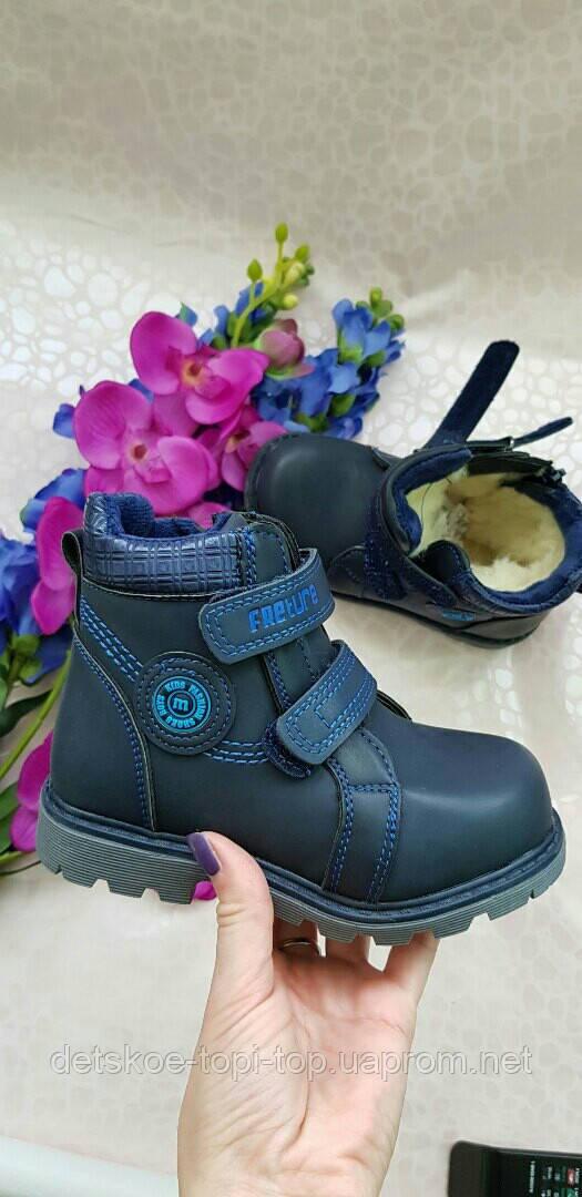 Зимние качественные ботинки для мальчика, размер 27-32