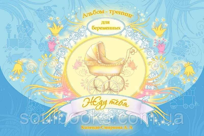 """Альбом -тренинг для беременных """"Жду тебя"""". Колендо-Смирнова А."""