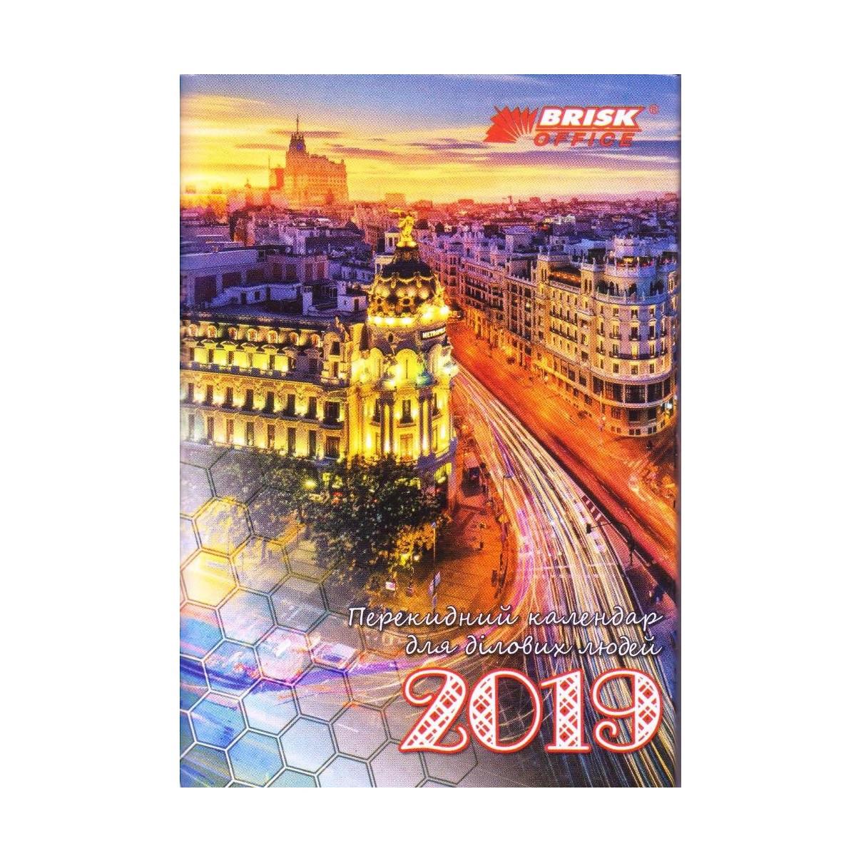 Перекидной календарь Бриск КВ-15, 2020г.