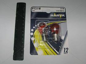 Лампа накаливания PY21W12V21WBAU15S AMBER (blister 2 штуки ) (производство  Narva)  17638B2