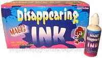 Исчезающие чернила — disappearing ink