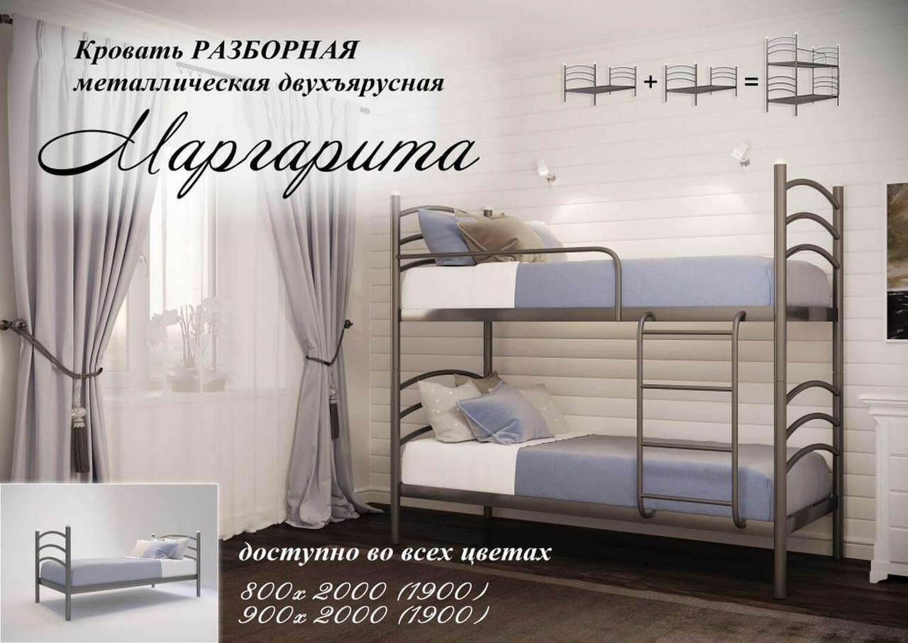 Металлическая двухъярусная кровать Маргарита ТМ «Металл-Дизайн»