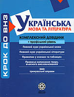 Підготовка до ЗНО, Комплексний довідник з української мови. (вид.: Весна)
