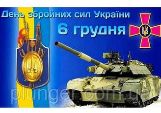 """Вафельная картинка для торта """"День збройних сил України"""", прямоугольная (лист А4, толщина 0,3 мм)"""