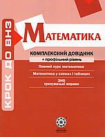 Підготовка до ЗНО, Комплексний довідник з математики. (вид.: Весна)
