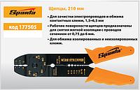 Стриппер, Щипцы, 210 мм, для зачистки электропроводов и обжима контактных клемм, 1,5–6,5 мм SPARTA 177505