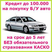 Кредит до 100.000 гривен на покупку авто б/у