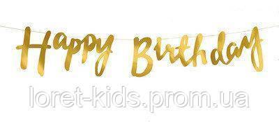Бумажная гирлянда Happy Birthday золото прописью, 1,5 метра