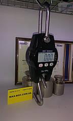 Кранові ваги ВК ЗЕВС 120-300 кг